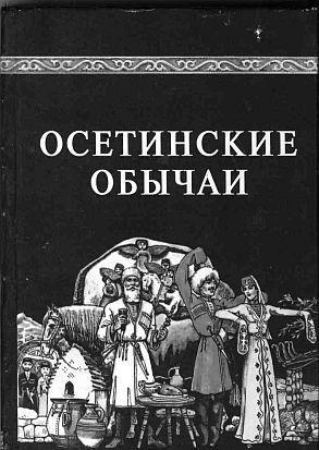 OssetObych_book.jpg